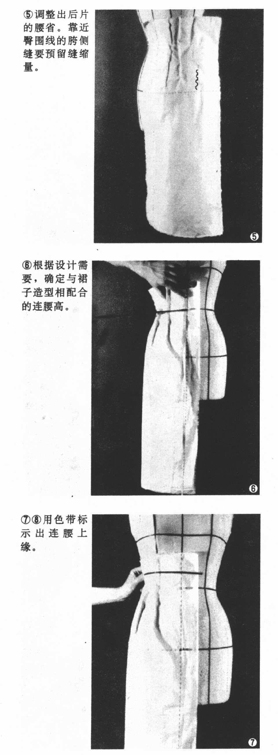 服装立体裁剪连腰裙