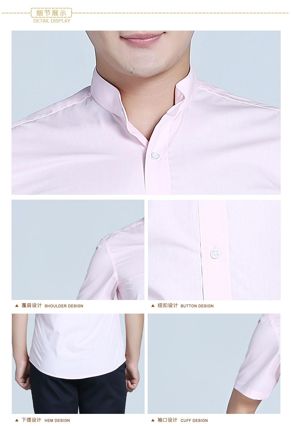 男粉色立领商务短袖衬衫