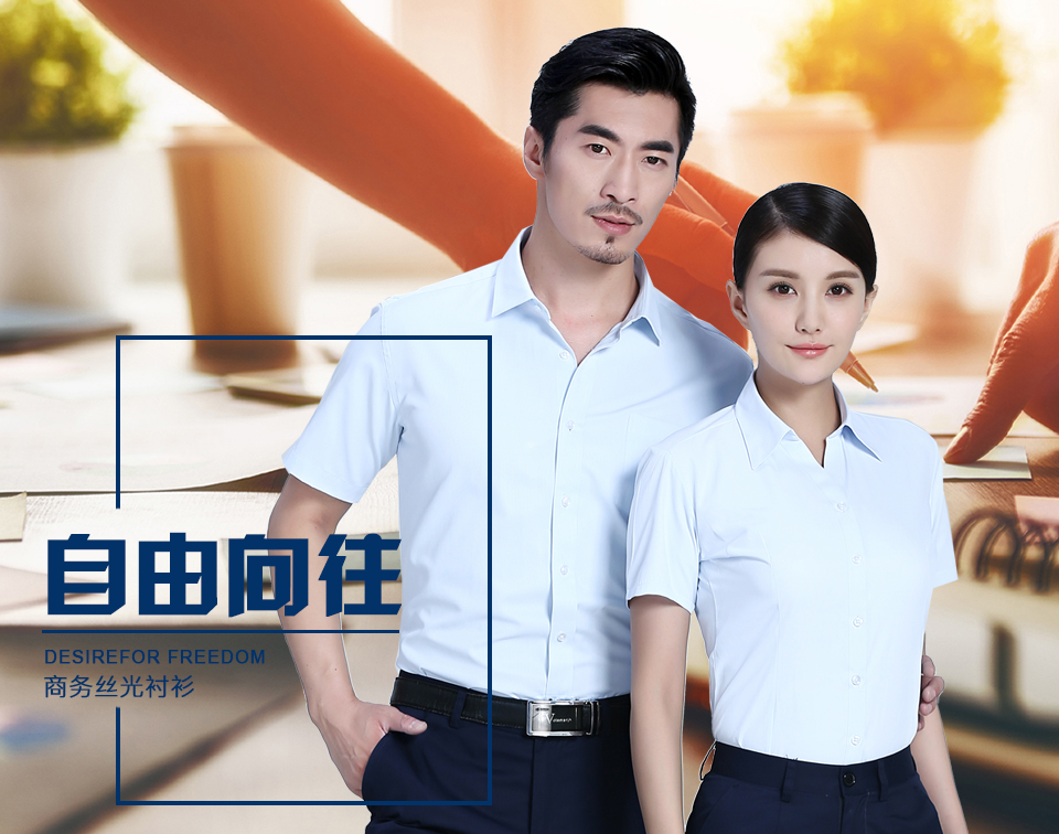 白色衬衫男蓝白商务短袖衬衫